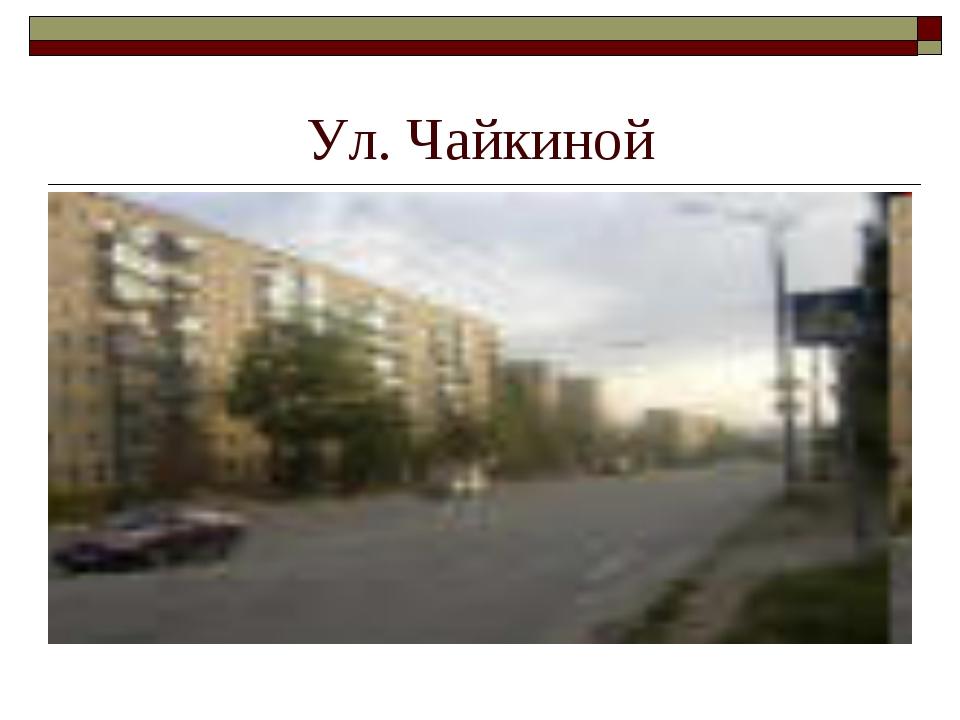 Ул. Чайкиной