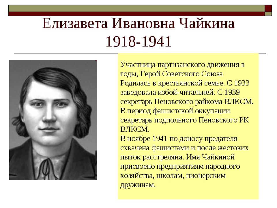 Елизавета Ивановна Чайкина 1918-1941 Участница партизанского движения в годы,...