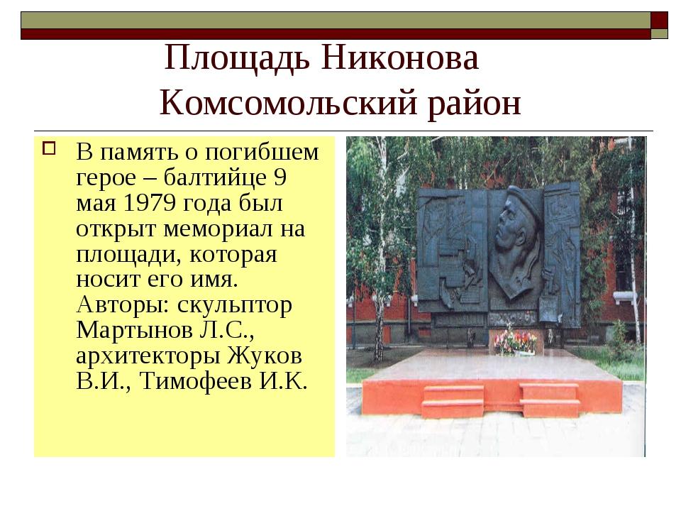 Площадь Никонова Комсомольский район В память о погибшем герое – балтийце 9 м...