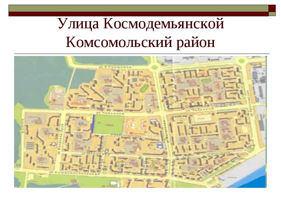 Улица Космодемьянской Комсомольский район