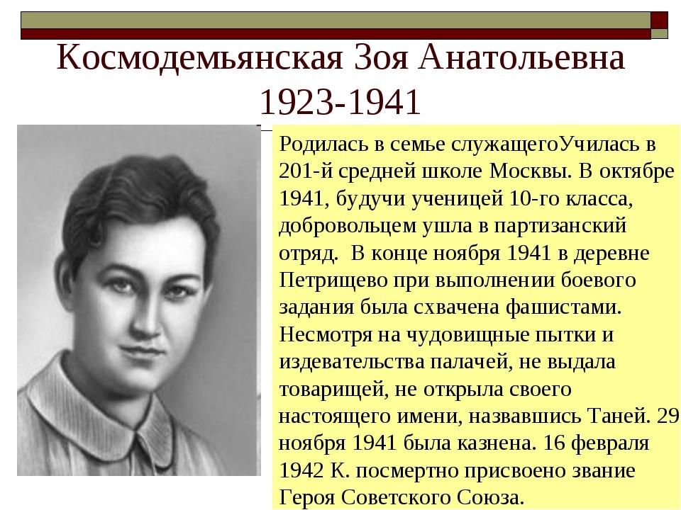 Космодемьянская Зоя Анатольевна 1923-1941 Родилась в семье служащегоУчилась в...