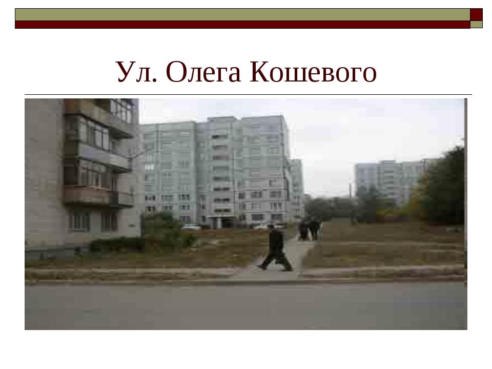 Ул. Олега Кошевого