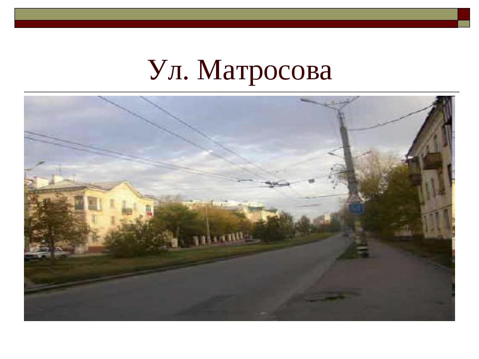Ул. Матросова