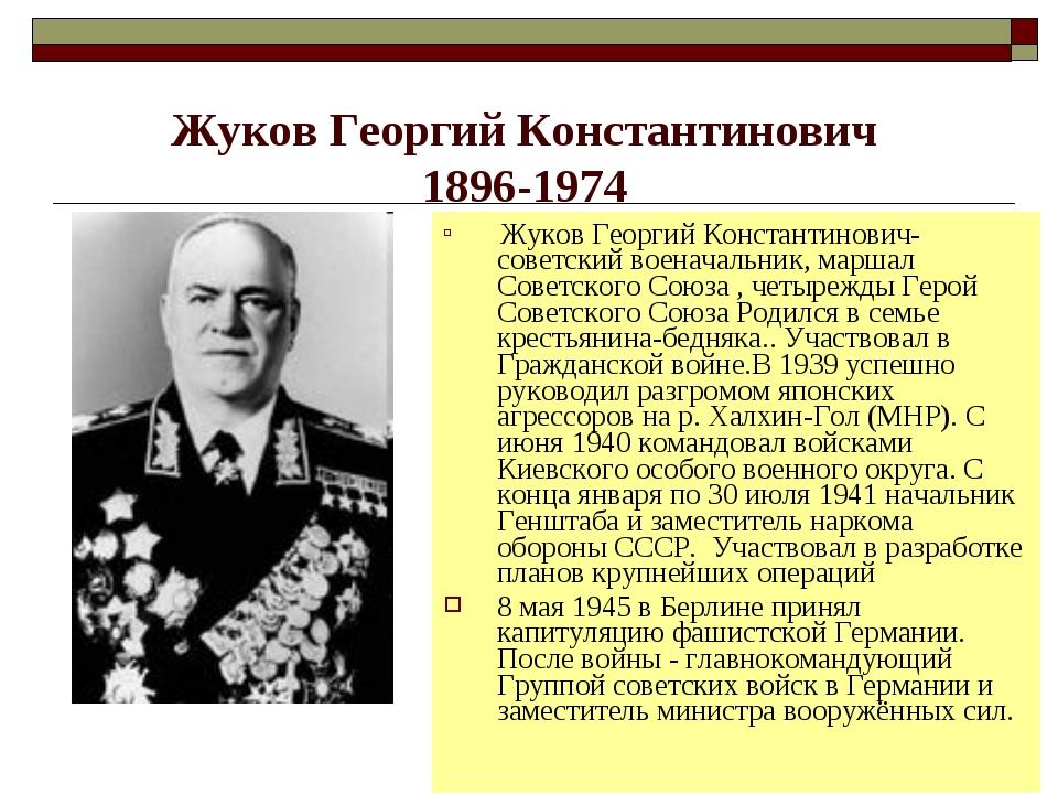 Жуков Георгий Константинович 1896-1974 Жуков Георгий Константинович- советск...