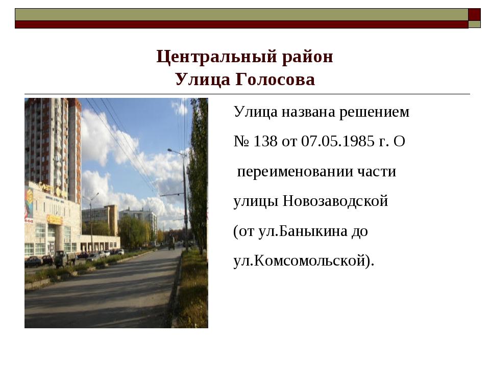 Центральный район Улица Голосова Улица названа решением № 138 от 07.05.1985...