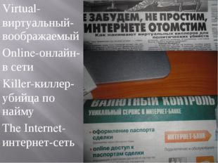 Virtual-виртуальный-воображаемый Online-онлайн-в сети Killer-киллер-убийца по