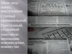 Show-шоу-показ, выступление Criminal-криминальный Преступный, уголовный Innov