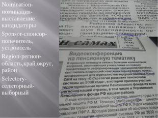 Nomination-номинация-выставление кандидатуры Sponsor-спонсор-попечитель, устр