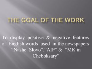 To display positive & negative features of English words used in the newspape