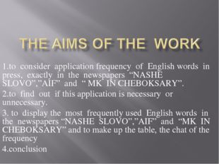 1.to consider application frequency of English words in press, exactly in the