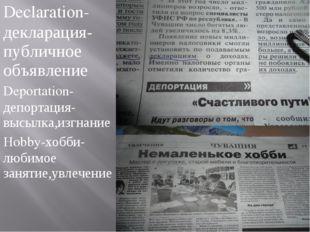 Declaration-декларация-публичное объявление Deportation-депортация-высылка,из