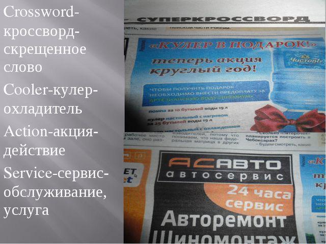 Crossword-кроссворд-скрещенное слово Cooler-кулер-охладитель Action-акция-дей...