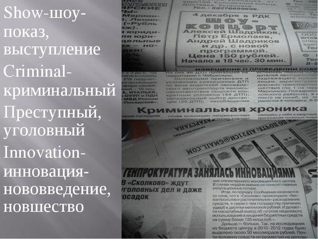 Show-шоу-показ, выступление Criminal-криминальный Преступный, уголовный Innov...