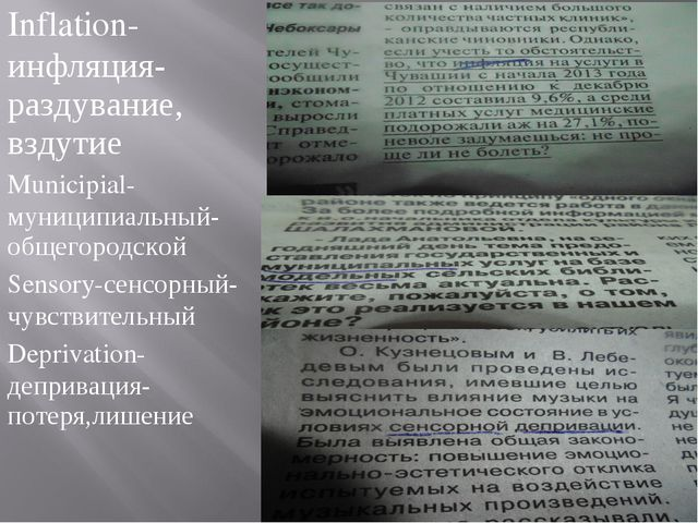 Inflation-инфляция-раздувание, вздутие Municipial-муниципиальный-общегородско...