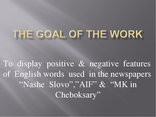 To display positive & negative features of English words used in the newspape...