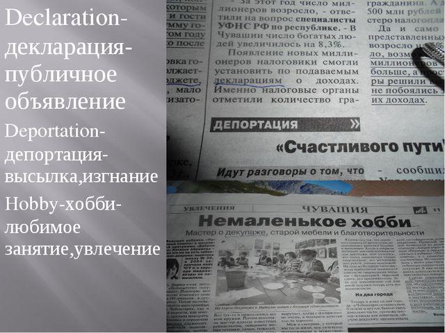 Declaration-декларация-публичное объявление Deportation-депортация-высылка,из...