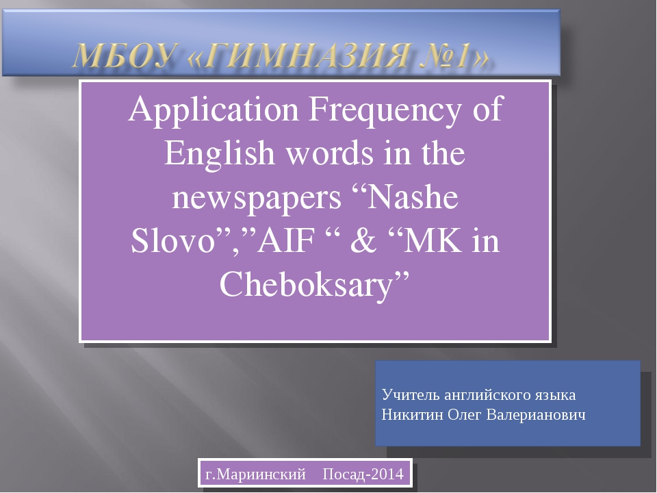 """Application Frequency of English words in the newspapers """"Nashe Slovo"""",""""AIF """"..."""