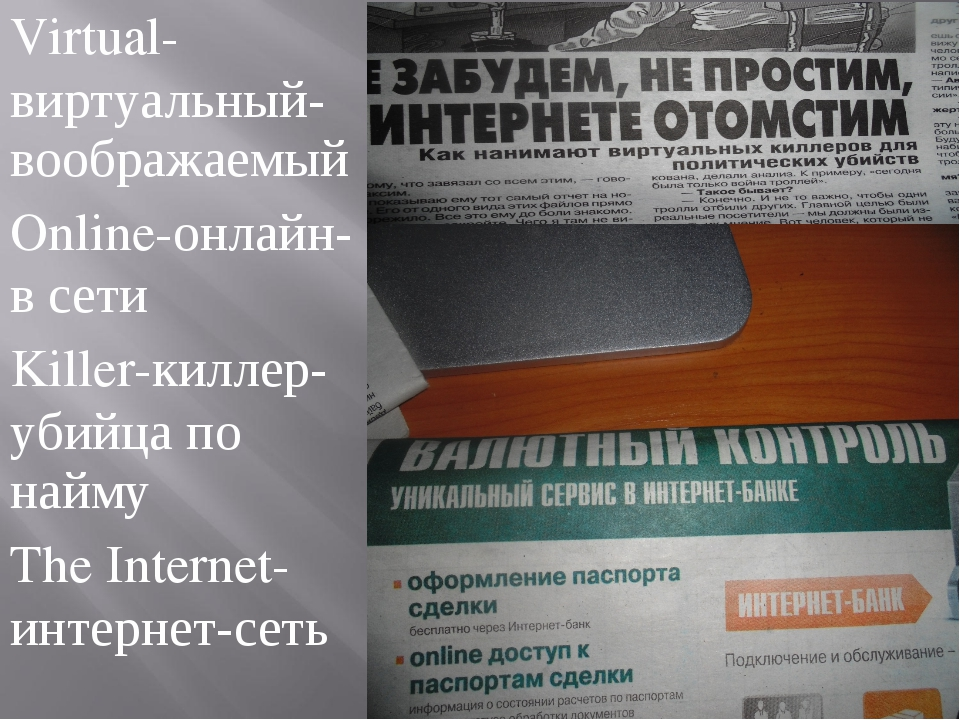 Virtual-виртуальный-воображаемый Online-онлайн-в сети Killer-киллер-убийца по...