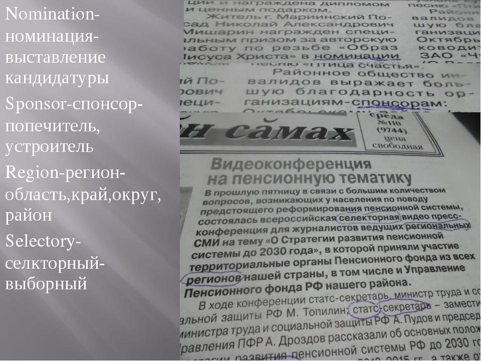 Nomination-номинация-выставление кандидатуры Sponsor-спонсор-попечитель, устр...