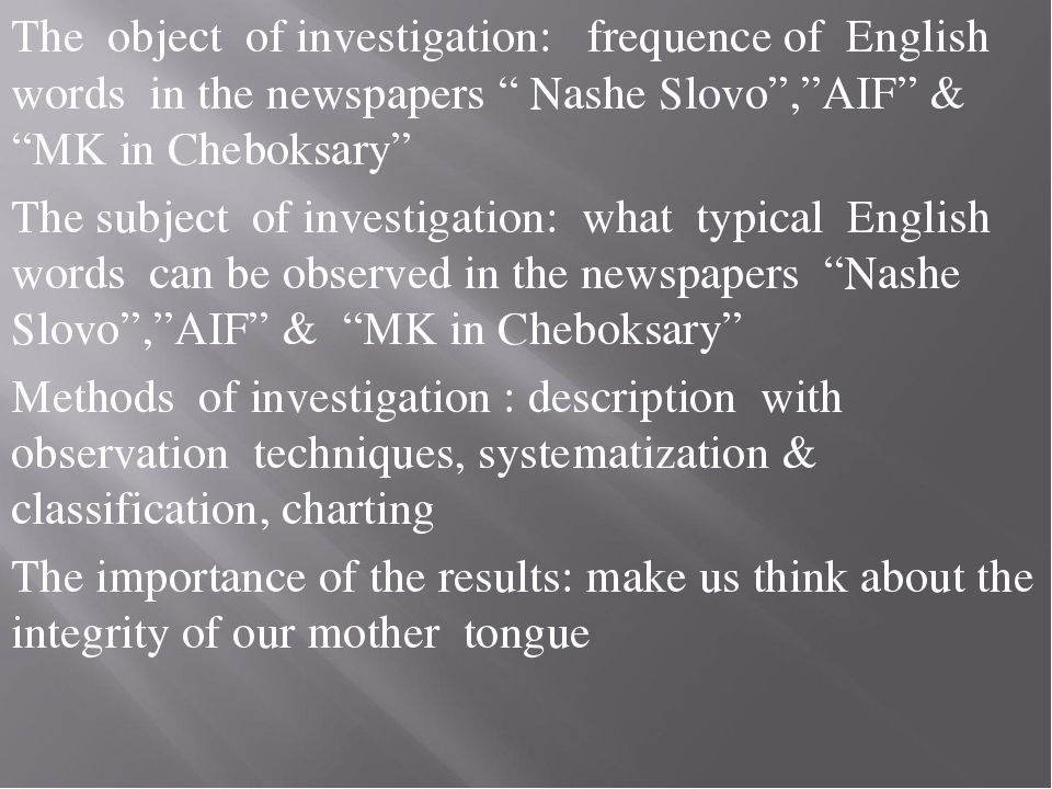 """The object of investigation: frequence of English words in the newspapers """" N..."""