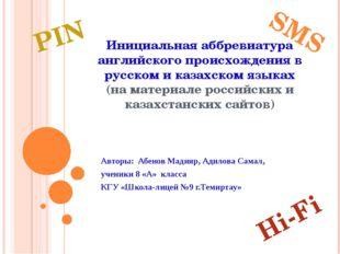 Инициальная аббревиатура английского происхождения в русском и казахском язы