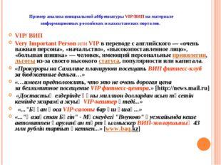 Пример анализа инициальной аббревиатуры VIP/ВИП на материале информационных р