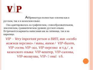 Аббревиатура полностью освоена как в русском, так и в казахском языке. Она а