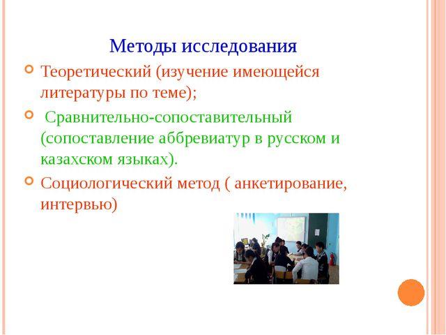 Методы исследования Теоретический (изучение имеющейся литературы по теме); С...