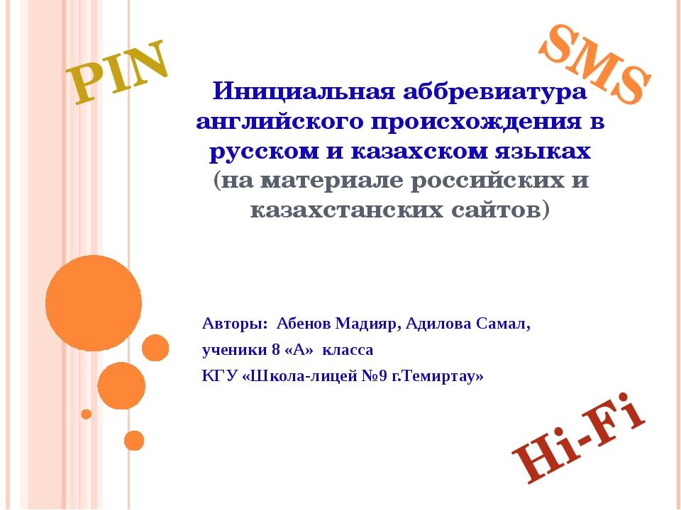 Инициальная аббревиатура английского происхождения в русском и казахском язы...