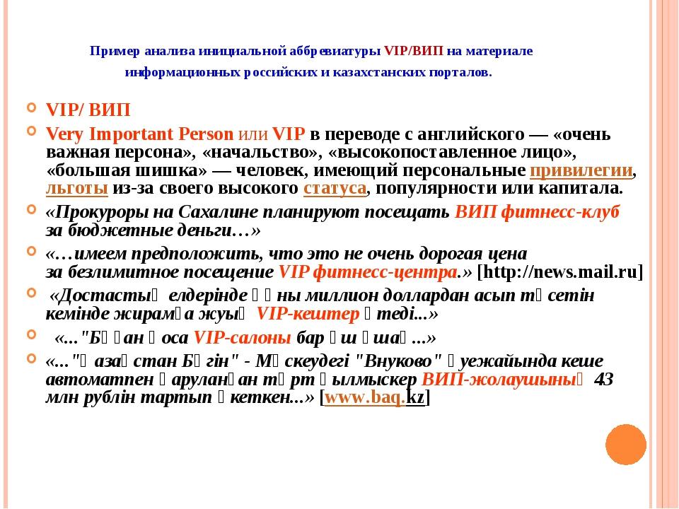 Пример анализа инициальной аббревиатуры VIP/ВИП на материале информационных р...