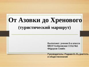 От Азовки до Хренового (туристический маршрут) Выполнил: ученик 8-а класса М