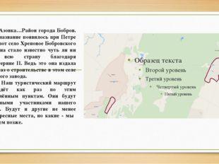 Азовка…Район города Бобров. Его название появилось при Петре I. А вот село Х