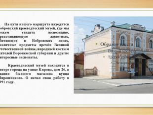 На пути нашего маршрута находится Бобровский краеведческий музей, где мы мож