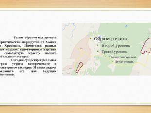 Таким образом мы прошли туристическим маршрутом от Азовки до Хренового. Памя