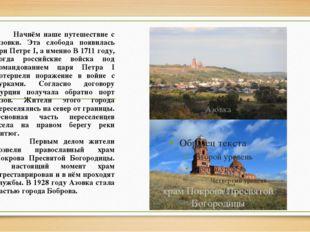 Азовка храм Покрова Пресвятой Богородицы Начнём наше путешествие с Азовки. Эт