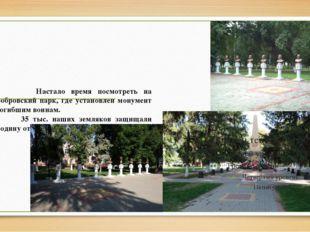 Настало время посмотреть на Бобровский парк, где установлен монумент погибши