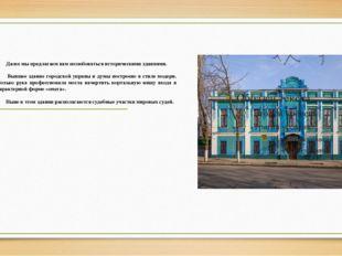 Далее мы предлагаем вам полюбоваться историческими зданиями. Бывшее здание г