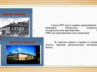 1 июля 1879 года в здании, арендованном у мещанина Матросова, открылась четы