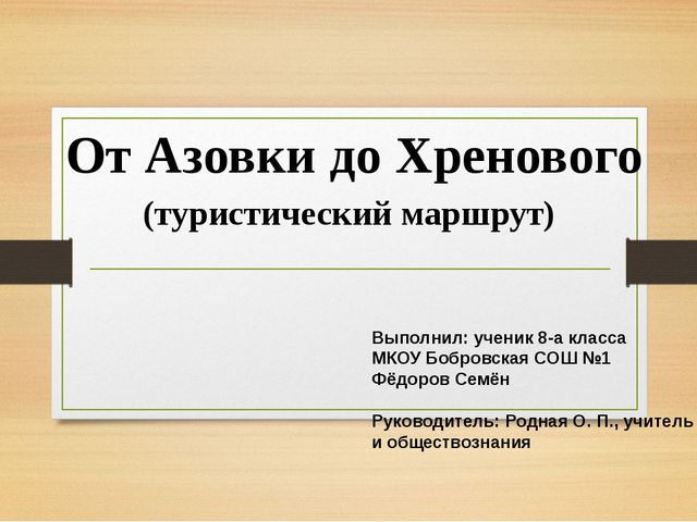 От Азовки до Хренового (туристический маршрут) Выполнил: ученик 8-а класса М...