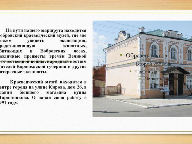 На пути нашего маршрута находится Бобровский краеведческий музей, где мы мож...