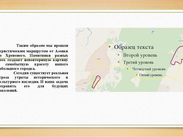 Таким образом мы прошли туристическим маршрутом от Азовки до Хренового. Памя...