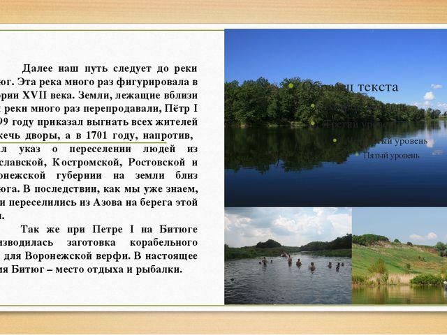 Далее наш путь следует до реки Битюг. Эта река много раз фигурировала в исто...