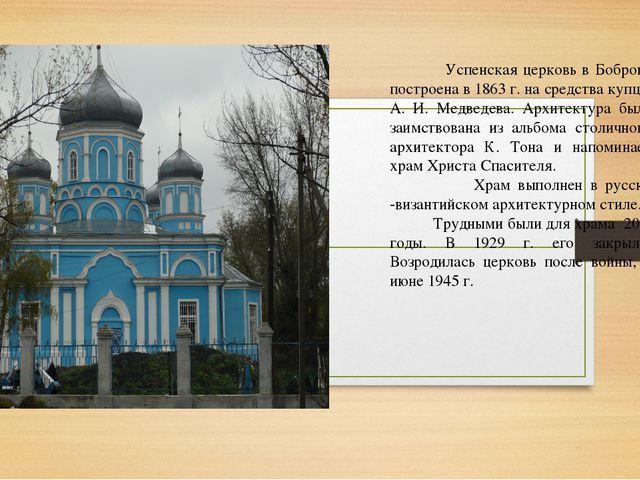 Успенская церковь в Боброве построена в 1863 г. на средства купца А. И. Медв...