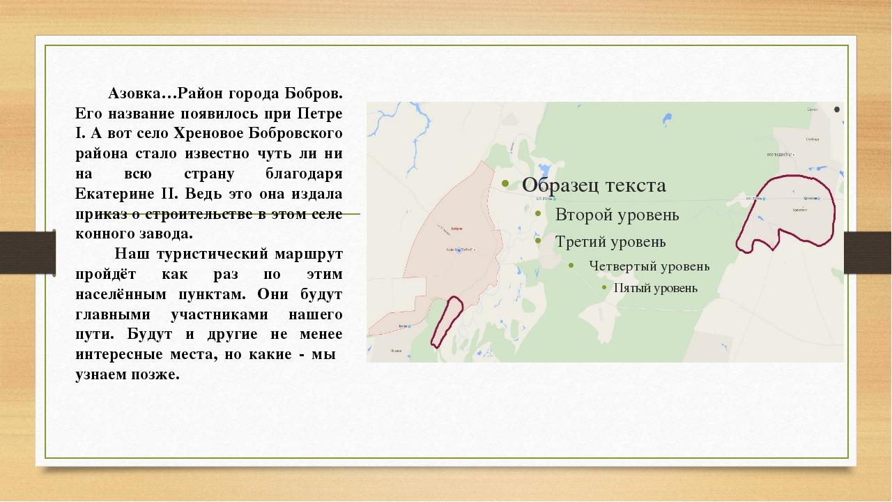 Азовка…Район города Бобров. Его название появилось при Петре I. А вот село Х...