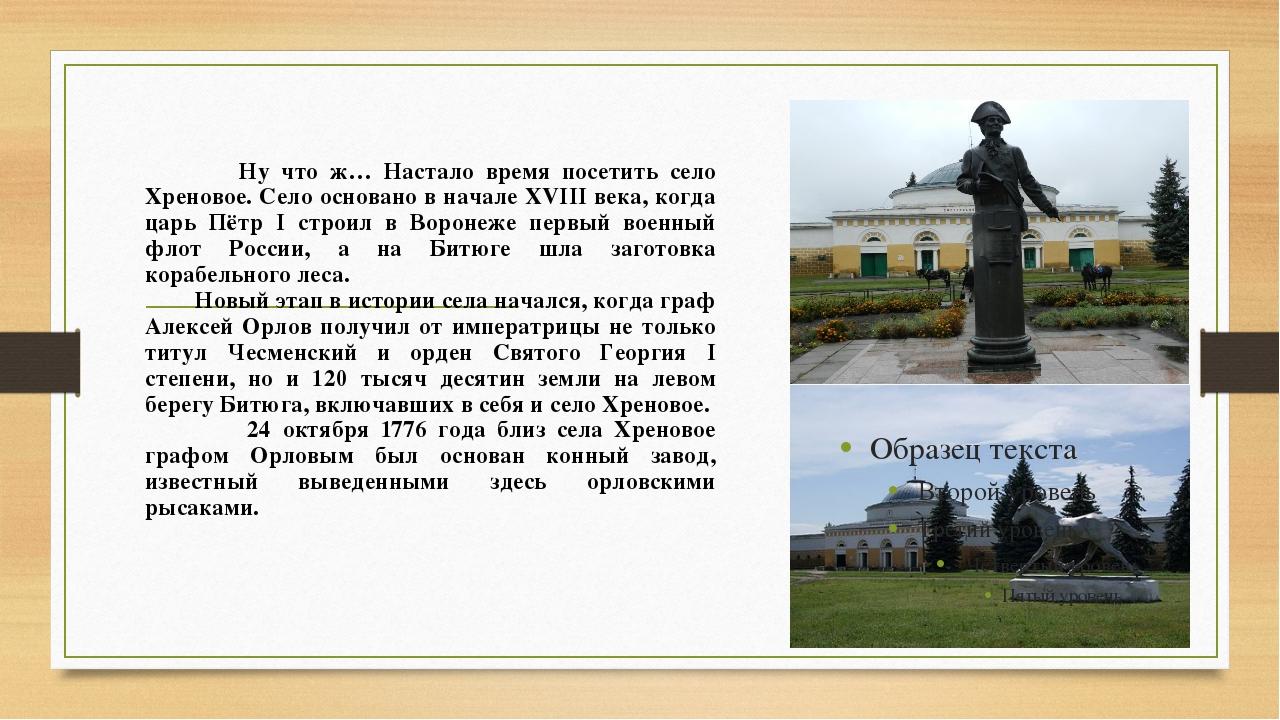 Ну что ж… Настало время посетить село Хреновое. Село основано в начале XVIII...