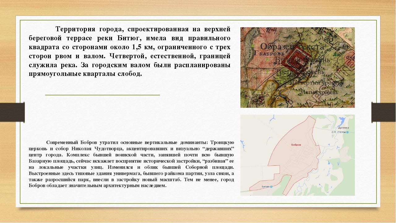 Современный Бобров утратил основные вертикальные доминанты: Троицкую церковь...