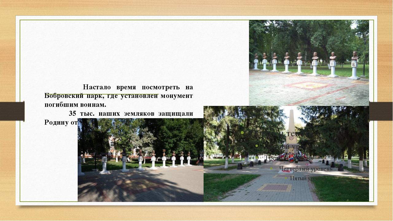 Настало время посмотреть на Бобровский парк, где установлен монумент погибши...