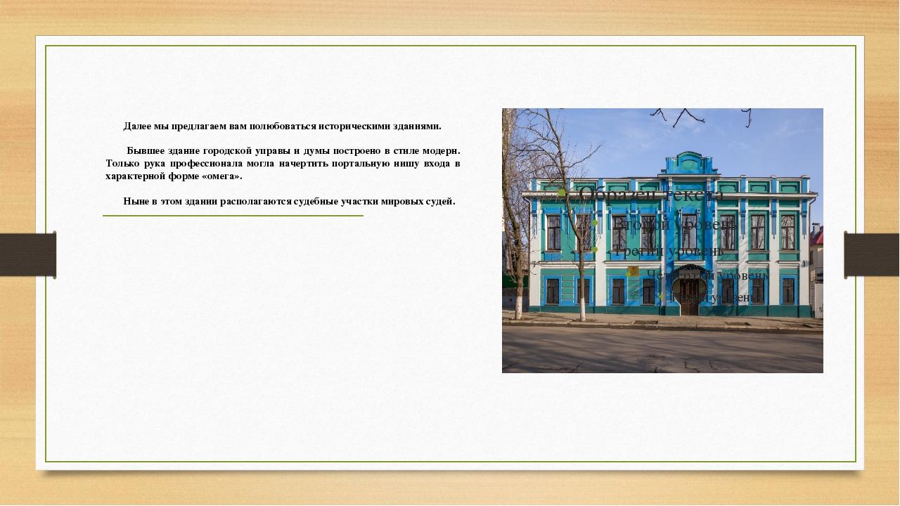 Далее мы предлагаем вам полюбоваться историческими зданиями. Бывшее здание г...