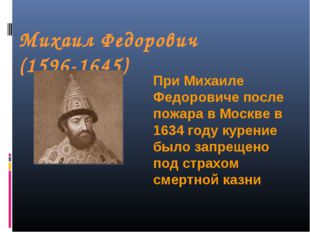 Михаил Федорович (1596-1645) При Михаиле Федоровиче после пожара в Москве в 1