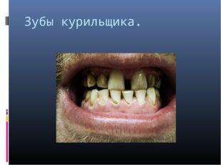 Зубы курильщика.